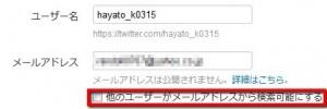 2013 02 19 1046 300x100 【Twitter】メールアドレスからIDを検索されない方法