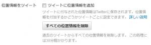 2013 02 19 2012 300x91 【ITサービス】TwitterMapがとても面白いですよ!