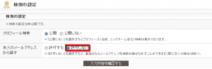 2013 02 19 2256 300x98 【Twitter】メールアドレスからIDを検索されない方法