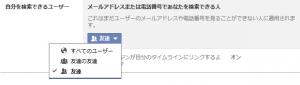 2013 02 19 2307 300x85 【Twitter】メールアドレスからIDを検索されない方法