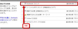 2013 02 20 2027 300x112 【ITサービス】関連記事を表示するブログパーツZenbackを導入してみた