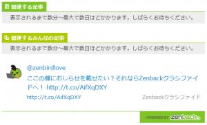 2013 02 20 2035 300x182 【ITサービス】関連記事を表示するブログパーツZenbackを導入してみた