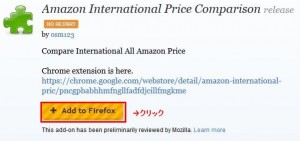 aipc1 300x141 【Amazon】これは画期的!どこが一番安い!?Amazon International Price Comparisonを使ってみた