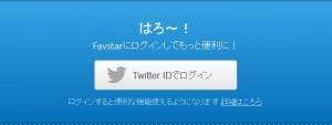 favstar1 300x113 【Twitter】リツイート数が分かる!favstar.fmを使ってみたよ
