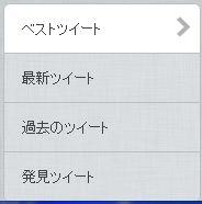 favstar3 【Twitter】リツイート数が分かる!favstar.fmを使ってみたよ