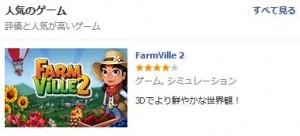 fbgame2 300x136 【Facebook】Facebookにゲームがあることを初めて知りました