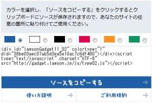 lawson2 300x203 【ブログパーツ】記事を簡単に共有!ローソンの「シェアして♪ガジェット」を設置してみた