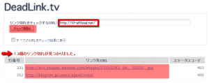 2013 03 04 1912 300x119 【ITサービス】リンク切れチェックツール「DeadLink.tv」を使ってみたよ