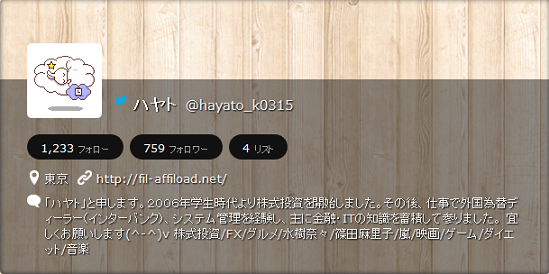2013 03 05 1820 【Twitter】Twilogがリニューアル!便利な機能追加と画面が綺麗に!