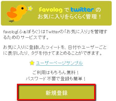 2013 03 05 1919 【Twitter】favologでお気に入りツイートを管理しましょう!