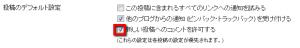 2013 03 05 1958 300x48 【WordPress】WordPressでコメントを受け付けないように設定する