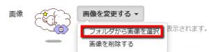 2013 03 10 1253 300x75 【SNS】各SNS毎のプロフィール画像設定まとめ