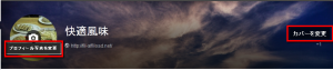 2013 03 10 2314 300x63 【SNS】各SNS毎のプロフィール画像設定まとめ