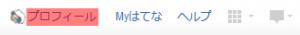 2013 03 10 2333 300x35 【SNS】各SNS毎のプロフィール画像設定まとめ