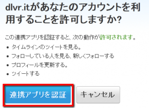 2013 03 12 2056 300x218 【Twitter】ブログの更新情報をTwitterに自動投稿する「dlvr.it」