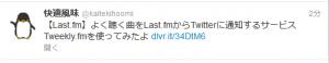 2013 03 12 2059 300x58 【Twitter】ブログの更新情報をTwitterに自動投稿する「dlvr.it」