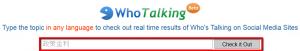 2013 03 14 0707 300x51 【Twitter】こんないいTwitterサイトがあったの?「WhoTalking」が便利すぎる!