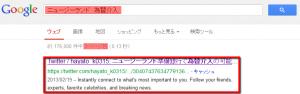 2013 03 14 2048 300x94 【Twitter】検索エンジンに自分のツイートを表示させる方法