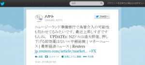 2013 03 14 2050 300x134 【Twitter】検索エンジンに自分のツイートを表示させる方法