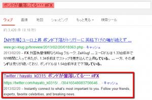 2013 03 14 2118 300x198 【Twitter】検索エンジンに自分のツイートを表示させる方法