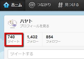 2013 03 14 2125 【Twitter】検索エンジンに自分のツイートを表示させる方法
