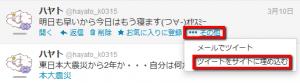 2013 03 14 2128 300x83 【Twitter】検索エンジンに自分のツイートを表示させる方法