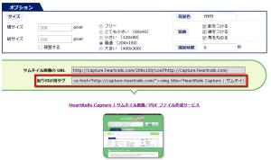 2013 03 14 2347 300x178 【ITサービス】サムネイル画像作成サービス「HeartRails Capture」がブログ記事を美しくする
