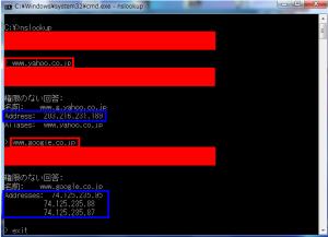 2013 03 16 0845 300x217 【ITサービス】WebサイトのIPアドレスを取得する方法
