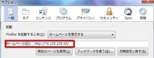 2013 03 16 0906 300x114 【ITサービス】WebサイトのIPアドレスを取得する方法