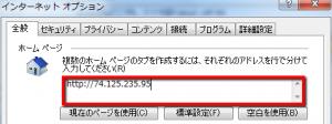 2013 03 16 0923 300x112 【ITサービス】WebサイトのIPアドレスを取得する方法