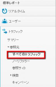 2013 03 16 1330 196x300 【ITサービス】GoogleAnalyticsで訪問者の来訪前経由サイトを知る
