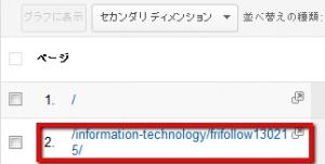 2013 03 16 1418 300x151 【ITサービス】GoogleAnalyticsで訪問者の検索キーワードを調べる