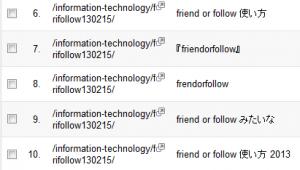 2013 03 16 1420 300x170 【ITサービス】GoogleAnalyticsで訪問者の検索キーワードを調べる