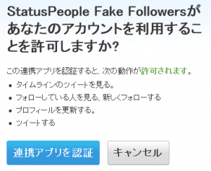 2013 03 16 1454 300x244 【Twitter】そのフォロワー数は本物?偽物?「Status People Fake Follower Check」を使用してみたよ