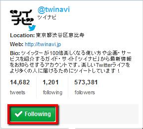 2013 03 22 0746 【Twitter】フォロー&アンフォローがしやすくなった!friendorfollowがリニューアル!