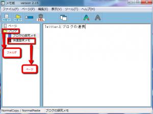 2013 04 01 2118 300x224 【ITサービス】超オススメ!メモの整理が簡単にできる! 「メモ紙」アプリが超便利!!