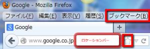 2013 04 04 2030 300x98 【Firefox】ブックマークしたサイトにタグを使って簡単にアクセスする方法