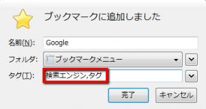 2013 04 04 2034 300x159 【Firefox】ブックマークしたサイトにタグを使って簡単にアクセスする方法