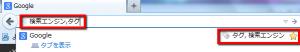 2013 04 04 2042 300x52 【Firefox】ブックマークしたサイトにタグを使って簡単にアクセスする方法