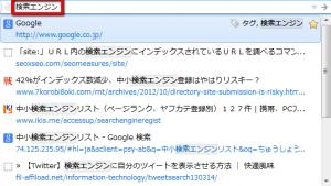 2013 04 04 2047 300x169 【Firefox】ブックマークしたサイトにタグを使って簡単にアクセスする方法