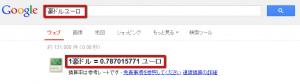 2013 04 21 1314 300x84 【ITサービス】検索エンジンを使って株価と為替レートを高速で調べるテクニック