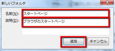 2013 04 21 1857 【ITサービス】Firefoxで複数のスタートページを同時に起動する方法