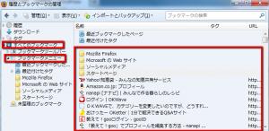 2013 04 21 1901 300x146 【ITサービス】Firefoxで複数のスタートページを同時に起動する方法
