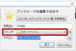 2013 04 21 1909 300x202 【ITサービス】Firefoxで複数のスタートページを同時に起動する方法