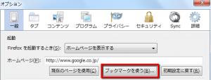 2013 04 21 1916 300x114 【ITサービス】Firefoxで複数のスタートページを同時に起動する方法