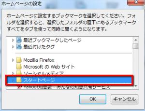2013 04 21 1916 001 300x230 【ITサービス】Firefoxで複数のスタートページを同時に起動する方法