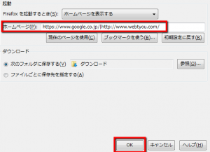 2013 04 21 1917 300x217 【ITサービス】Firefoxで複数のスタートページを同時に起動する方法