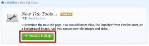 2013 04 22 2050 300x93 【ITサービス】Firefoxの新しいタブに表示するサムネイル数を変更するアドオン「New Tab Tools」