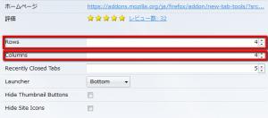 2013 04 22 2107 300x132 【ITサービス】Firefoxの新しいタブに表示するサムネイル数を変更するアドオン「New Tab Tools」
