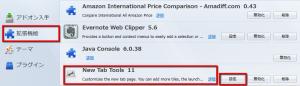2013 04 22 2118 300x86 【ITサービス】Firefoxの新しいタブに表示するサムネイル数を変更するアドオン「New Tab Tools」
